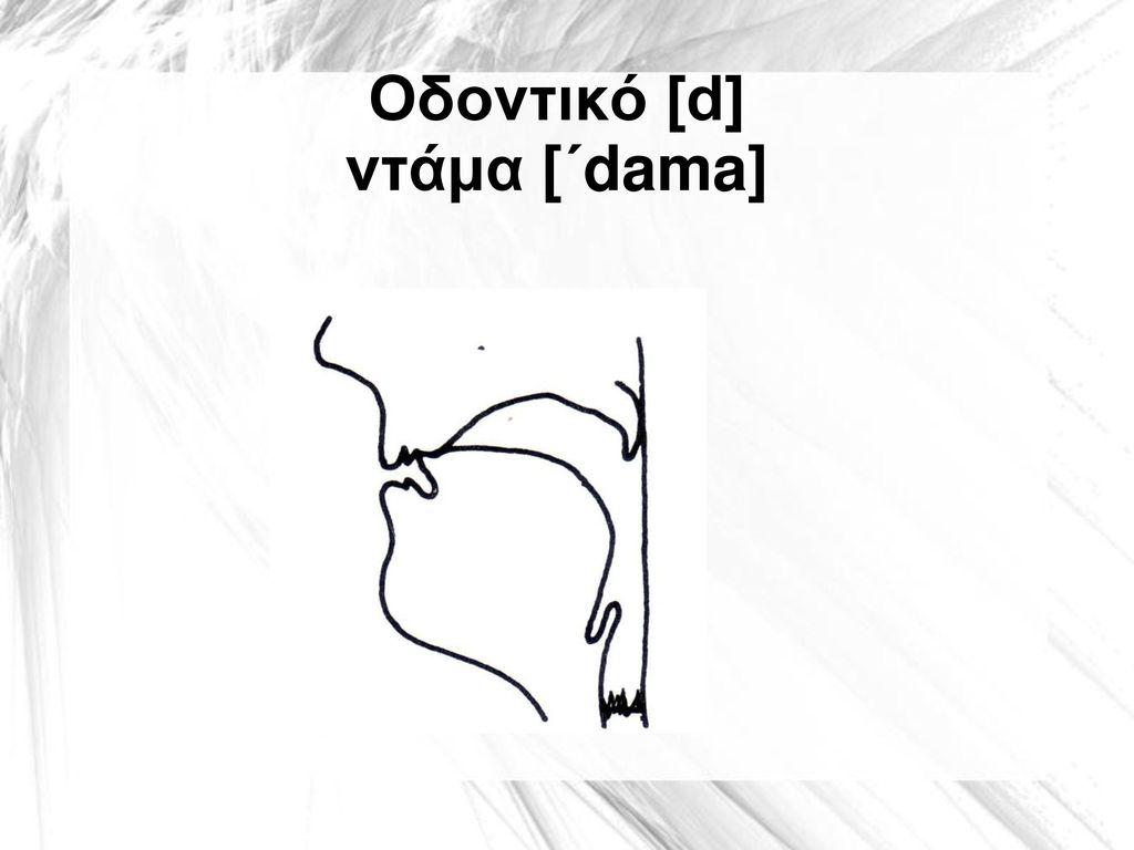 Οδοντικό [d] ντάμα [΄dama]